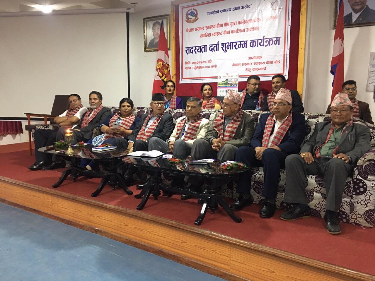 मिति २०७६।०५। २४  गते काभ्रे जिल्लामा स्वास्थ्य बीमा दर्ता सुभारम्भ  कार्यक्रमका झलकहरु